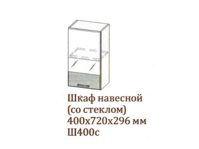 Арабика Шкаф навесной 400_720 со стеклом Ш400с_720 400х720х296 Дуб Сонома-Арабика