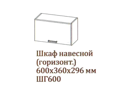 Арабика Шкаф навесной 600_360 горизонтальный ШГ600_360 600х360х296 Дуб Сонома