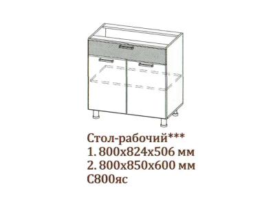 Арабика Стол-рабочий 800 с ящиком и створками С800яс 800х824х506 Дуб Сонома-Арабика