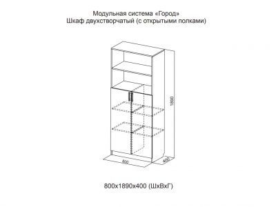 Шкаф двухстворчатый с открытыми полками Город 800х1890х400