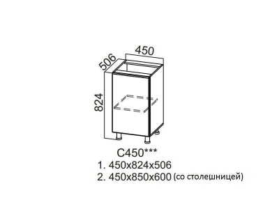 Кухня Геометрия Стол рабочий 450 С450 824х450х506мм