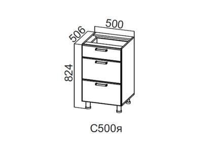 Кухня Геометрия Стол-рабочий с ящиками 500 С500я 824х500х506-600мм
