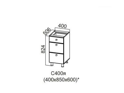 Кухня Прованс Стол-рабочий с ящиками 400 С400я 824х400х506-600мм