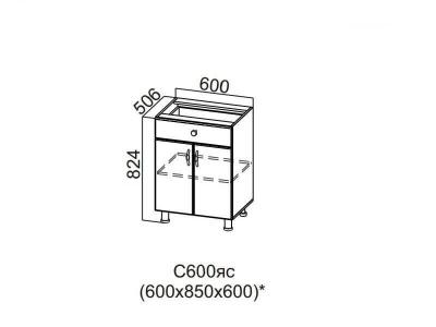 Кухня Прованс Стол-рабочий с ящиками и створками 600 С600яс 824х600х506-600мм