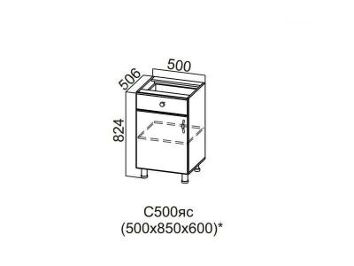 Кухня Прованс Стол-рабочий с ящиком и створкой 500 С500яс 824х500х506-600мм