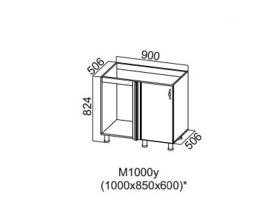 Кухня Прованс Стол-рабочий угловой 1000 под мойку М1000у 824х900х506-600мм
