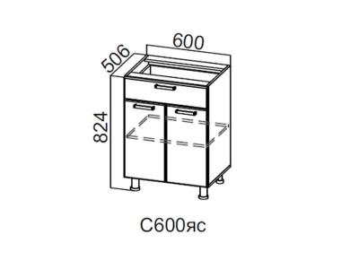 Кухня Венеция Стол-рабочий с ящиками и створками 600 С600яс 824х600х506-600мм