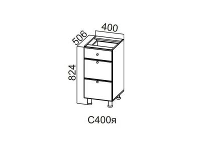 Кухня Волна Стол-рабочий с ящиками 400 С400я 824х400х506мм