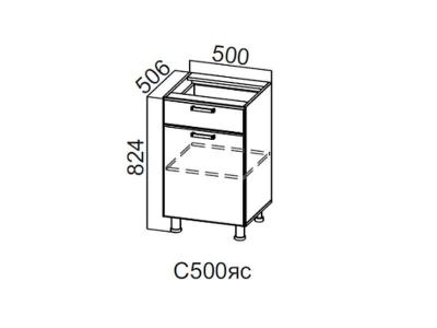Кухня Волна Стол-рабочий с ящиком и створкой 500 С500яс 824х500х506мм