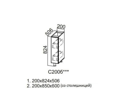 Лаура Стол-рабочий 200 бутылочница С200б 200х824х506