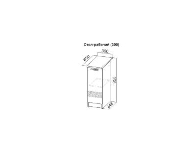 Стол-рабочий 300 Джаз 300х850х448