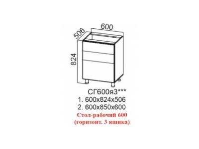 Стол-рабочий 600 горизонт. 3 ящика Лофт СГ600я3