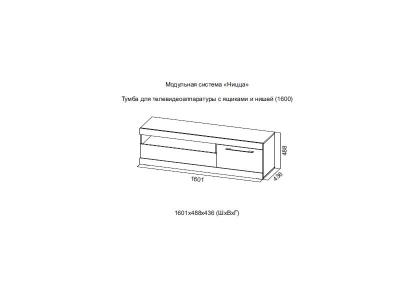 Тумба для ТВ с ящиками и нишей 1600 Ницца 1601х488х436