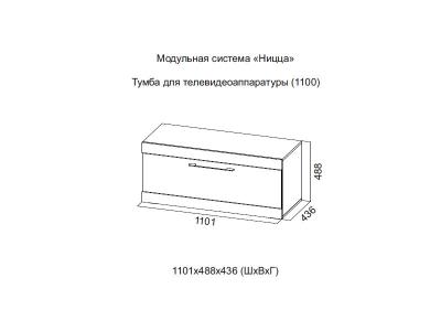 Тумба для ТВ 1100 Ницца 1101х488х436