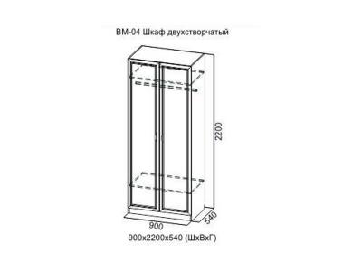 Вега ВМ04 Шкаф 2-х створчатый 900x540x2200 мм